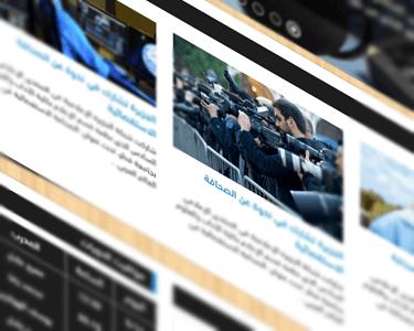 تصميم وتكويد الصفحة الرئيسية لموقع مركز تدريب صحفي