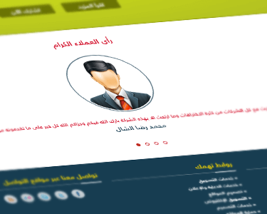 تصميم الصفحة الرئيسية لموقع شركة «€نورين»