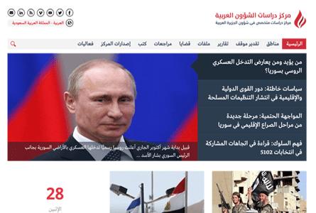 تصميم جديد لمركز دراسات الشؤون العربية