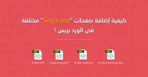 كيفية إضافة صفحات single.php مختلفه فى الوورد بريس