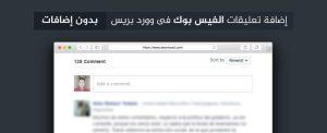 إضافة تعليقات الفيس بوك «بدون إضافات»