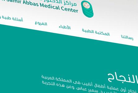تصميم لمراكز الدكتور سمير عباس الطبية