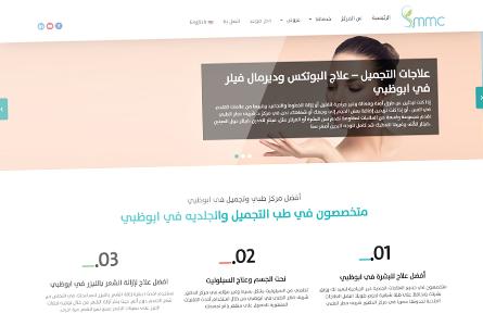 مركز دكتور شريف مطر الطبي في ابوظبي متخصص في صحة البشرة والجسم باللغتين العربية والإنجليزية