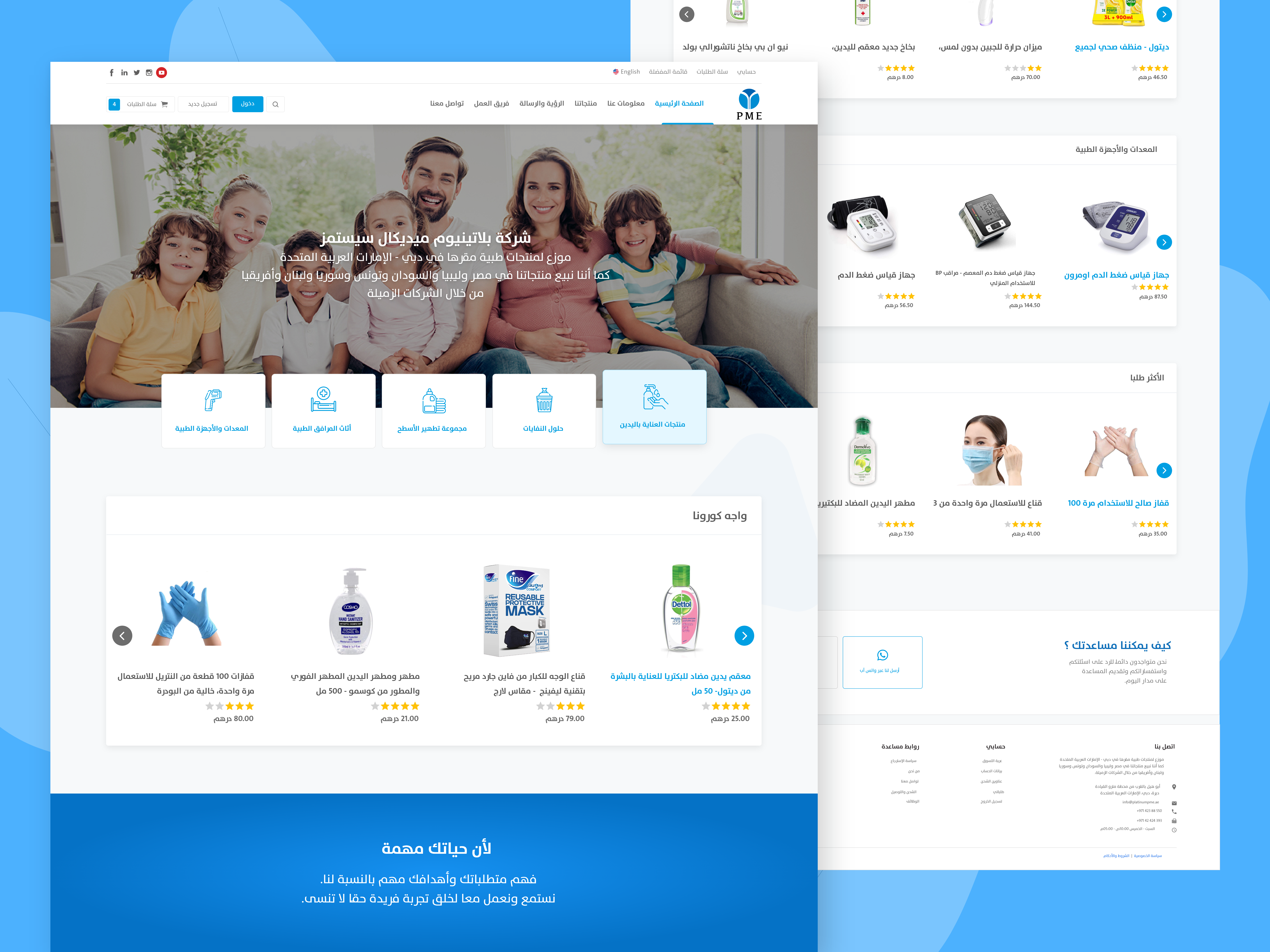 تصميم موقع بيع المستلزمات والأجهزة الطبية في دبي